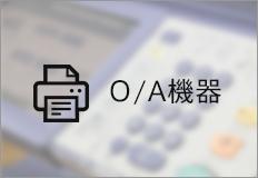 O/A機器