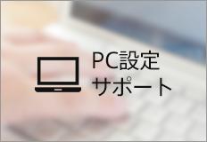PC設定サポート